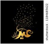 eid mubarak with arabic... | Shutterstock .eps vector #1184685622