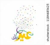 eid mubarak with arabic... | Shutterstock .eps vector #1184685625