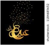 eid mubarak with arabic... | Shutterstock .eps vector #1184685652