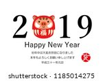 new year's card of japanese... | Shutterstock .eps vector #1185014275