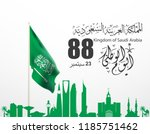 illustration of saudi arabia... | Shutterstock .eps vector #1185751462