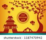 illustration vector of happy... | Shutterstock .eps vector #1187470942