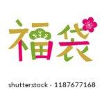 lucky bag  japanese translation ...   Shutterstock .eps vector #1187677168