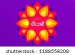 diwali festival of lights. 3d...   Shutterstock .eps vector #1188558208
