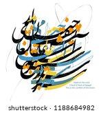 persian typography  iranian...   Shutterstock .eps vector #1188684982