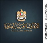 arabic calligraphy  the united... | Shutterstock .eps vector #1188900982
