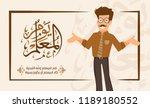 "vector of ""teacher's day"" in... | Shutterstock .eps vector #1189180552"