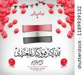 arabic calligraphy  october... | Shutterstock .eps vector #1189939132
