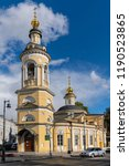 moscow. the orthodox church in... | Shutterstock . vector #1190523865