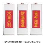 chinese scrolls on white... | Shutterstock . vector #119056798