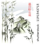 great wall of china and bamboo... | Shutterstock .eps vector #1191543715
