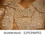 hieroglyph texture from egypt... | Shutterstock . vector #1191546952