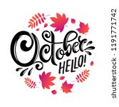 vector hand written beautiful... | Shutterstock .eps vector #1191771742