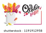 vector banner with autumn... | Shutterstock .eps vector #1191912958