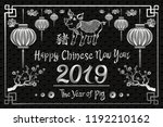 happy chinese new year 2019... | Shutterstock .eps vector #1192210162