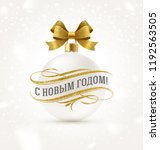 new year greeting in russian... | Shutterstock .eps vector #1192563505