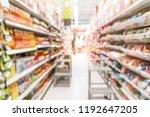 abstract blurred supermarket... | Shutterstock . vector #1192647205