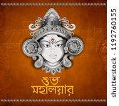 illustration of goddess durga...   Shutterstock .eps vector #1192760155