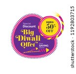 Diwali Sale  Offer Banner ...