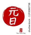hand drawn china hieroglyph...   Shutterstock .eps vector #1193080738