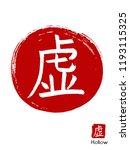 hand drawn china hieroglyph... | Shutterstock .eps vector #1193115325