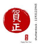 hand drawn china hieroglyph...   Shutterstock .eps vector #1193122945