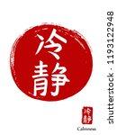 hand drawn china hieroglyph...   Shutterstock .eps vector #1193122948