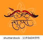 illustration of lord rama... | Shutterstock .eps vector #1193604595