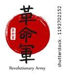 hand drawn china hieroglyph...   Shutterstock .eps vector #1193702152