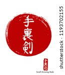 hand drawn china hieroglyph...   Shutterstock .eps vector #1193702155
