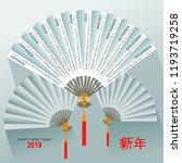 calendar 2019 chinese fan.... | Shutterstock .eps vector #1193719258