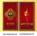 2019 happy chinese new year of... | Shutterstock .eps vector #1194091675