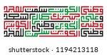 arabic text   kuwait national... | Shutterstock .eps vector #1194213118