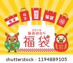 japanese lucky bag in 2019...   Shutterstock .eps vector #1194889105