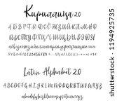 vector calligraphy alphabet.... | Shutterstock .eps vector #1194925735
