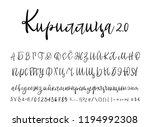 russian calligraphic alphabet.... | Shutterstock .eps vector #1194992308