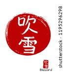 hand drawn china hieroglyph...   Shutterstock .eps vector #1195296298
