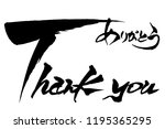 brush character thank you  and... | Shutterstock .eps vector #1195365295