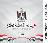 egyptian national day - 6 october war - 1973 - arabic calligraphy (Egyptian Independence Day) with egypt flying flag
