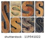 Letter S   7 Isolated Vintage...