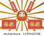design materials of japanese... | Shutterstock .eps vector #1195410748