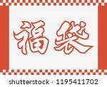 design materials of japanese... | Shutterstock .eps vector #1195411702