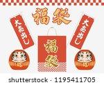 design materials of japanese... | Shutterstock .eps vector #1195411705
