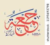 jumma mubarak arabic... | Shutterstock .eps vector #1195693798