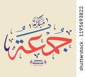 jumma mubarak arabic... | Shutterstock .eps vector #1195693822