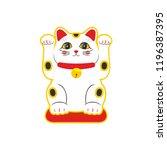 Stock vector vector flat style japanese lucky cat maneki neko isolated on white background 1196387395