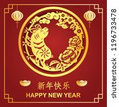 red paper cut pig zodiac ... | Shutterstock .eps vector #1196733478