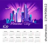 neon night moscow city in the... | Shutterstock .eps vector #1196908612