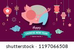 happy chinese new year 2019 ... | Shutterstock .eps vector #1197066508