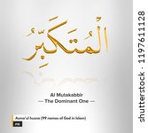 10. al mutakabbir   the... | Shutterstock . vector #1197611128